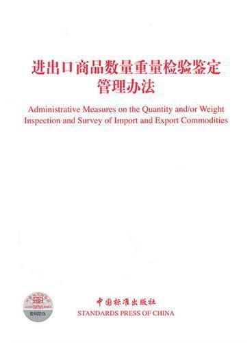 进出口商品数量重量检验鉴定管理办法