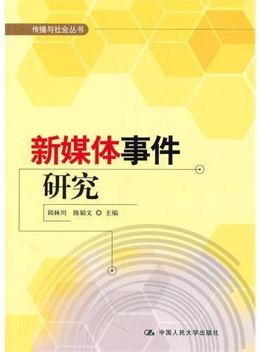 新媒体事件研究(传播与社会丛书)