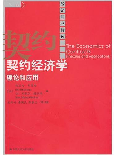 契约经济学:理论和应用(经济科学译库)