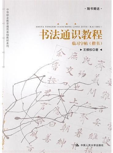 书法通识教程(中等职业教育通用基础教材系列)