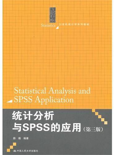 统计分析与SPSS的应用(第三版)(21世纪统计学系列教材)