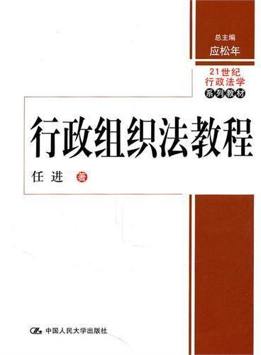 行政组织法教程(21世纪行政法学系列教材)