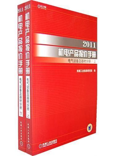 2011机电产品报价手册:电气设备及器材分册(全两册)