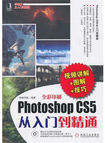 Photoshop CS5从入门到精通(附光盘)