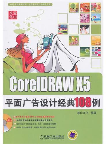 CorelDRAW X5平面广告设计经典108例(附光盘)