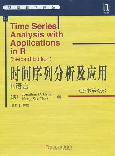 时间序列分析及应用(R语言)(原书第2版)