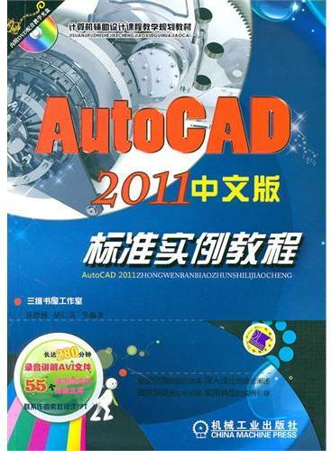 AutoCAD2011中文版标准实例教程(附光盘)