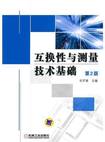 互换性与测量技术基础:第2版