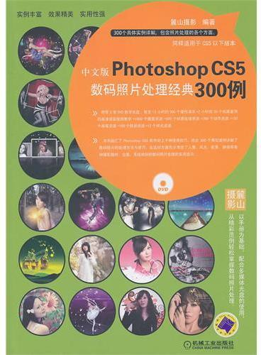 中文版Photoshop CS5数码照片处理经典300例(附3DVD)