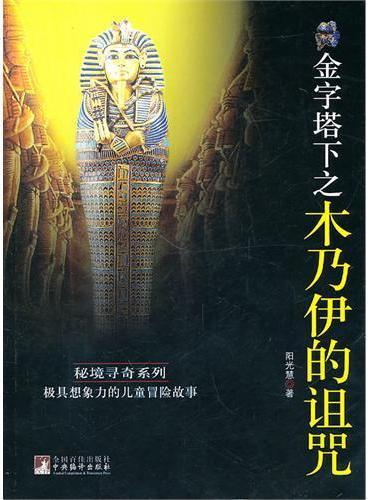 金字塔下之木乃伊的诅咒