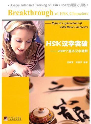 HSK汉字突破(2000个基本汉字精解)