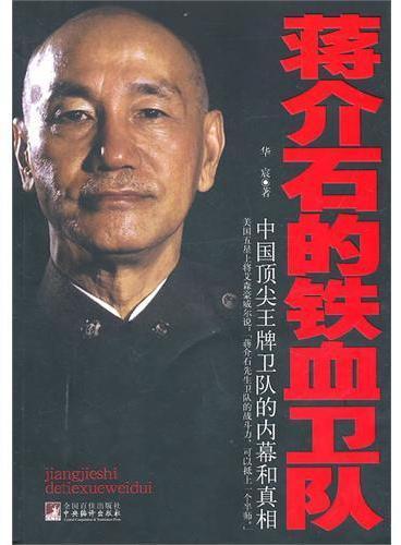 蒋介石的铁血卫队(中国顶尖王牌卫队的内幕和真相)