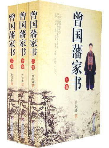 曾国藩家书(全三卷)