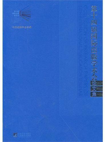 第十四届国际出版学术会论文集