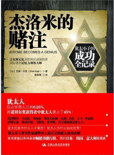 《杰洛米的赌注:犹太小子的成功全记录》