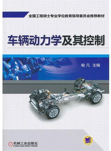 车辆动力学及其控制