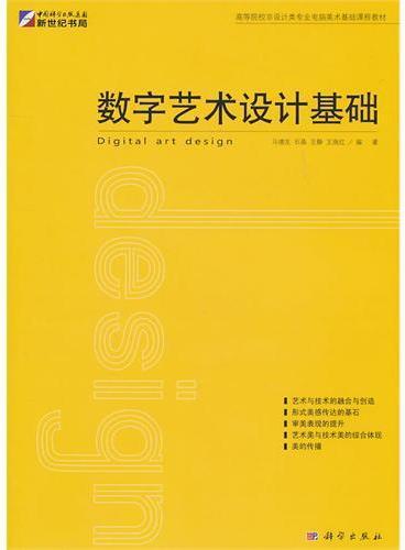 数字艺术设计基础
