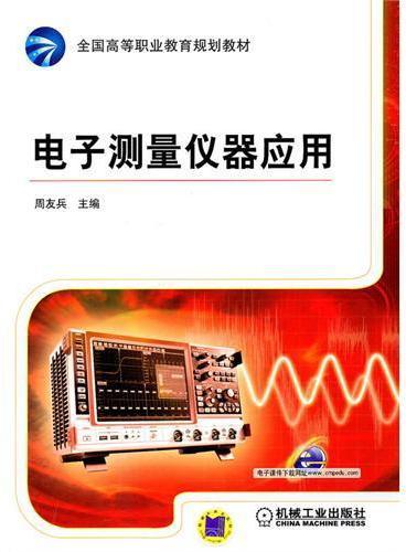 电子测量仪器应用