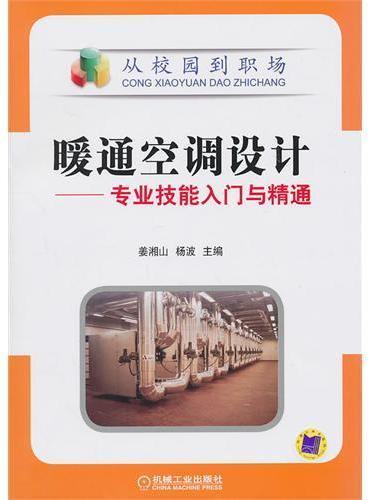 暖通空调设计——专业技能入门与精通