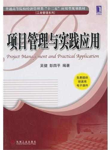项目管理与实践应用