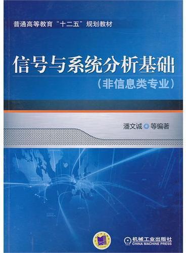 信号与系统分析基础(非信息类专业)