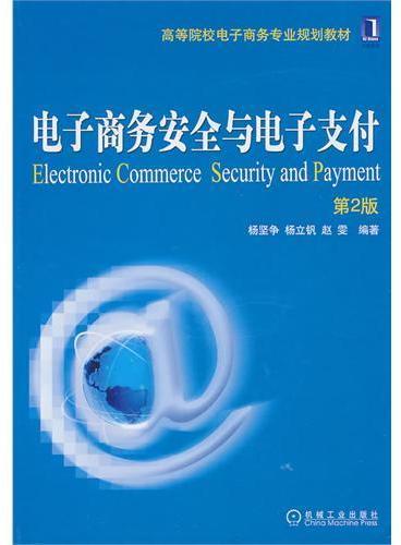 电子商务安全与电子支付(第2版)