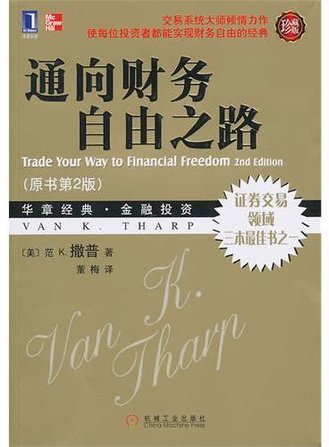 通向财务自由之路(原书第2版)(珍藏版)-华章经典金融投资.25-构建卓有成效的交易系统,超越自身局限性,最终实现财务自由