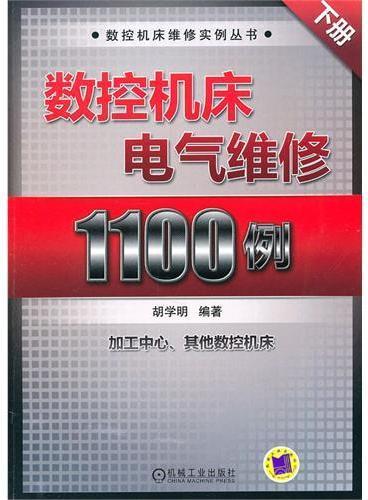 数控机床电气维修1100例