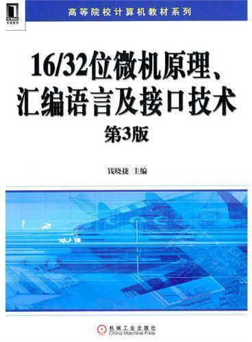 16/32位微机原理、汇编语言及接口技术(第3版)