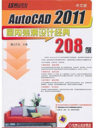 AutoCAD2011室内装潢设计经典208例(含1DVD)