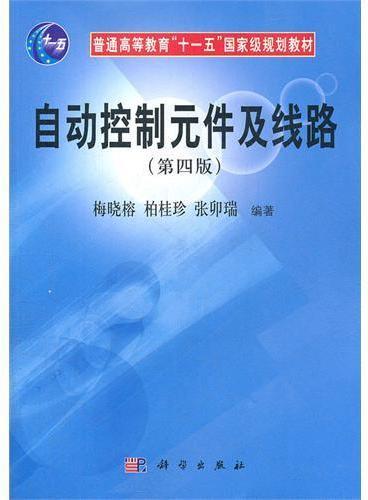 自动控制元件及线路(第四版)