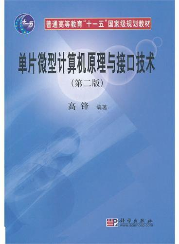 单片微型计算机原理与接口技术(第二版)
