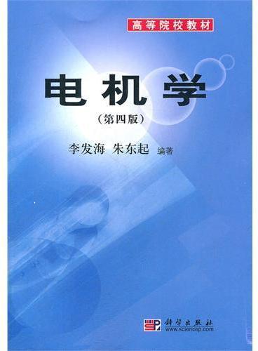 电机学(第四版)
