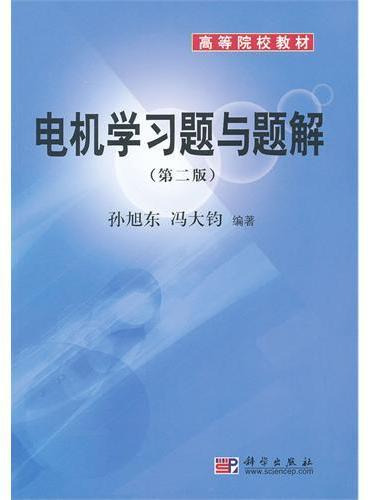 电机学习题与题解(第二版)
