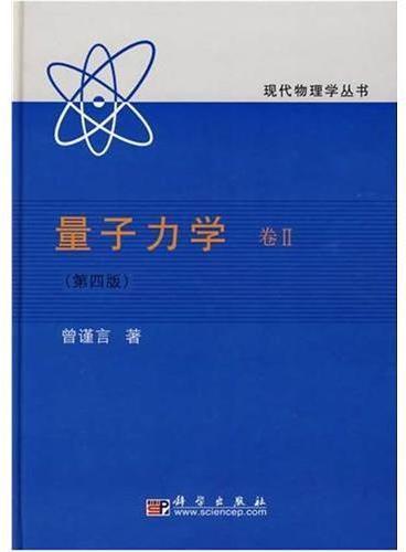 量子力学卷Ⅱ(第四版)