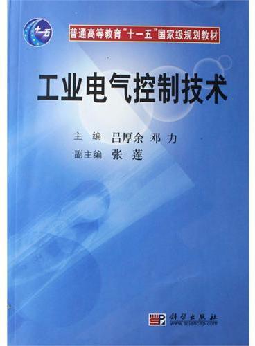 工业电气控制技术