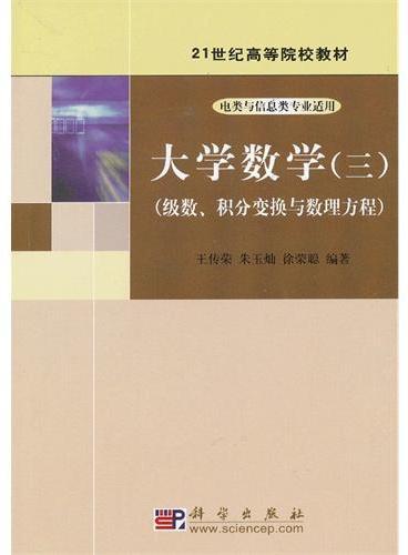 大学数学(三)