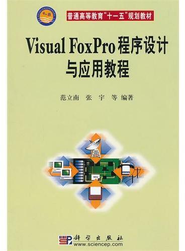 Visual Foxpro程序设计与应用教程