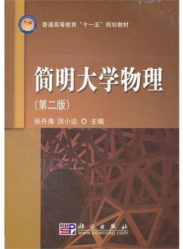 简明大学物理(第二版)