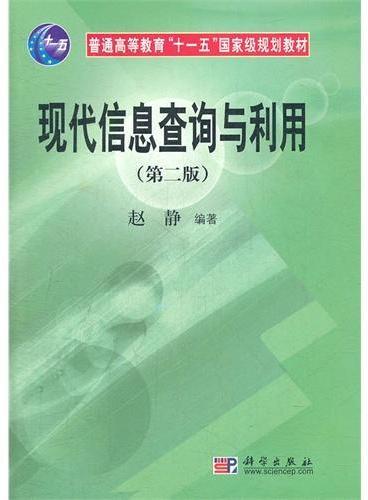 现代信息查询与利用(第二版)(含光盘)