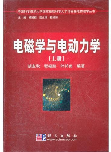 电磁学与电动力学(上册)