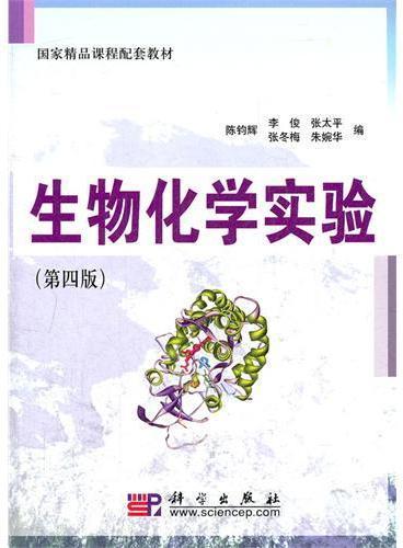 生物化学实验(第四版)