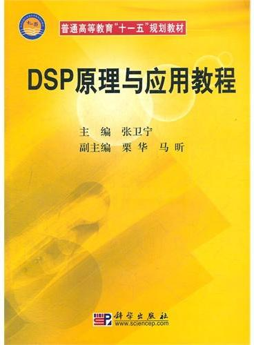DSP原理与应用教程