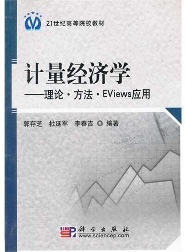 计量经济学理论方法EViews应用