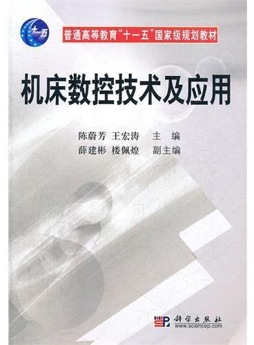 机床数控技术及应用(第二版)