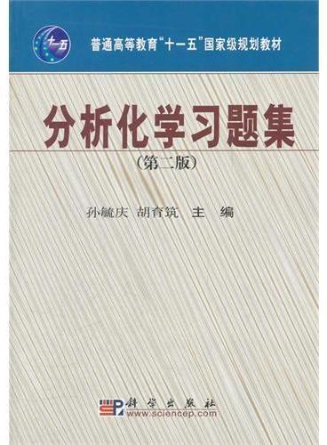 分析化学习题集(第二版)