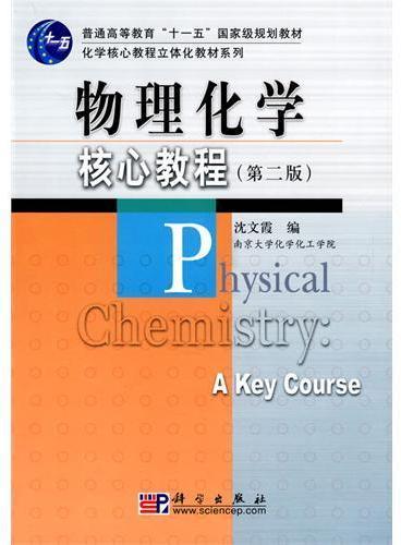 物理化学核心教程(第二版)