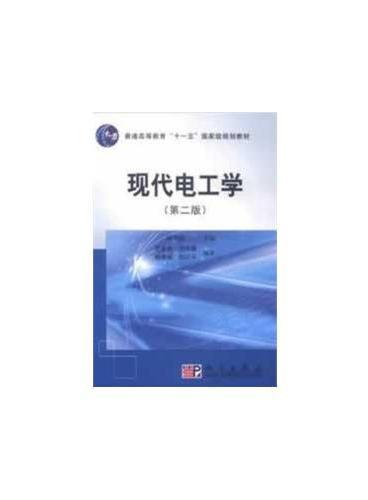现代电工学(第二版)