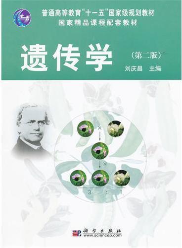 遗传学(第二版)