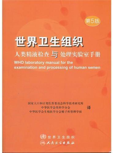 世界卫生组织  人类精液检查与处理实验室手册 第五版